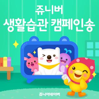 Good Habits Song By Jr.Naver
