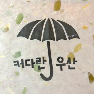 커다란 우산 / 순리(Soonry)