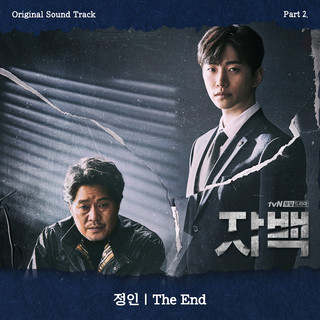 자백 OST Part.2 (CONFESSION OST Part.2)