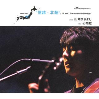 心拍数 (信越・北陸編) (Shinpakusuu (Shinetsu Hokuriku Area / Live))