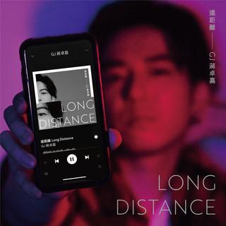 遠距離 (HIStory4-近距離愛上你插曲)