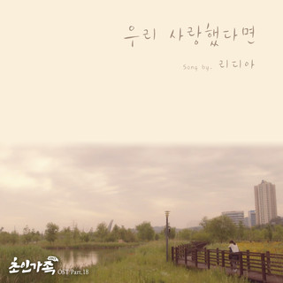 Superman Family 2017 OST Part.18