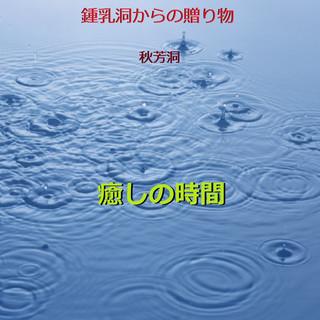 癒しの時間 ~秋芳洞 (鍾乳洞)からの贈り物~ (地底を流れる川音と水滴のハーモニー)現地収録 (Iyashi No Zikan Limestone Cave -Underground Stream&Water Drop Sounds- (Relax Sound))