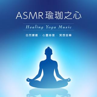 ASMR瑜珈之心:自然療癒.心靈修復.冥想音樂 (Healing Yoga Music)