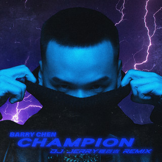 冠軍 (Champion)  (DJ 羅百吉 Remix)