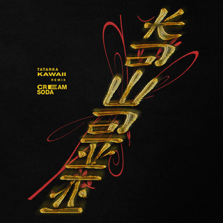 KAWAII (Cream Soda Remix)