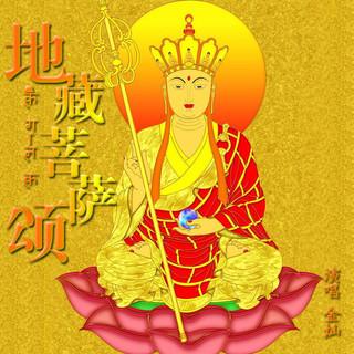 地藏菩薩頌