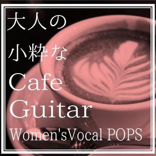 大人の小粋なCafe Guitar Women's Vocal POPS