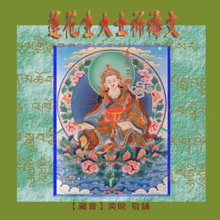 奕睆傳統藏密(3):蓮花生大士祈禱文.Prayers To GURU Rinpoche