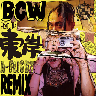 東岸 (feat. 家家) (A - Flight Remix)