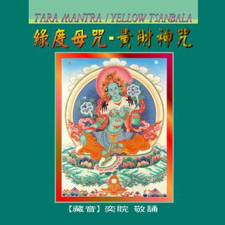 奕睆傳統藏密(4):綠度母咒、黃財神咒.Tara Mantra & Tsanbala Mantra