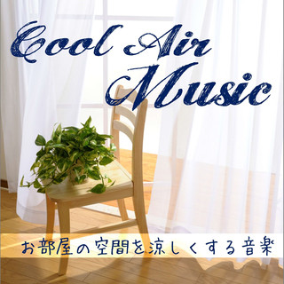 Cool Air Music-お部屋の空間を涼しくする音楽 (Cool Air Musics That Make Your Private Room\'s Atmosphere Cool)