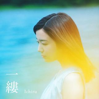 一縷 (Ichiru)