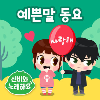 < Sing Along With Shinbi ! > Magic Word Songs