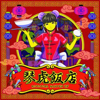 琴虎飯店 - EP (Kototora Hanten - EP)