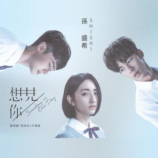 Someday or One Day (三鳳戲劇-想見你片頭曲)