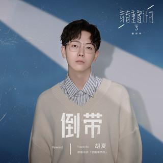 倒帶 (青春重置計畫 3 劇好聽) (Rewind (Remake Of Youth 3:OST))