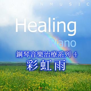 鋼琴音樂治療系列 4 彩虹雨