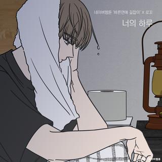 Your Day (Romance 101 X Loco) (網漫 乖乖女的戀愛指南)
