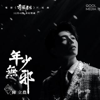 年少無邪 (電影赤狐書生片尾曲)