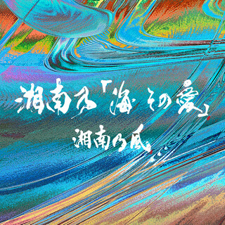湘南乃「海 その愛」 (Shounanno Umi Sonoai)