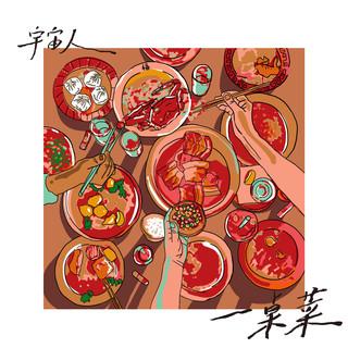 一桌菜【Taste of Home】