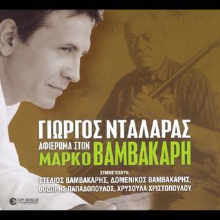 Afieroma Ston Marko Vamvakari (Live)