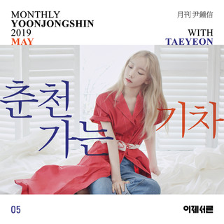 A train to chuncheon (Monthly Project 2019 May Yoon Jong Shin with TAEYEON) (춘천가는 기차 (2019 월간 윤종신 5월호 '별책부록'))