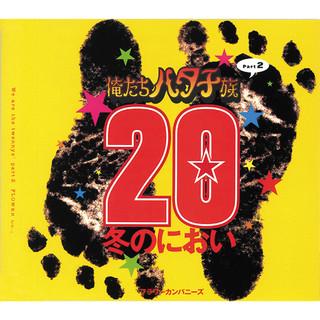 俺たちハタチ族 Part2〜冬のにおい (Oretachi Hatachi Zoku Pt. 2 - Fuyu No Nioi)