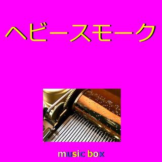 ヘビースモーク (オルゴール) (Heavy Smoke (Music Box))