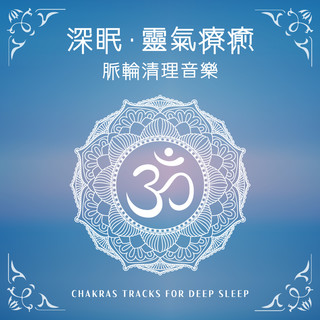 深眠.靈氣療癒 / 脈輪清理音樂 (Chakras Tracks for Deep Sleep)
