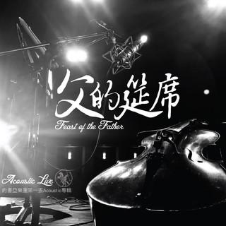 父的筵席 (Feast of the Father) (Acoustic Live)