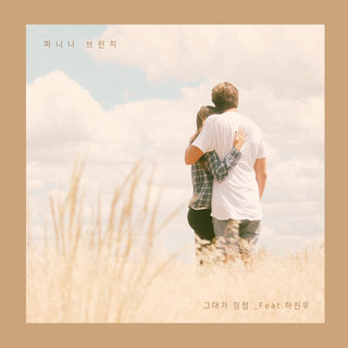 More And More (feat. Ha Jin Woo)