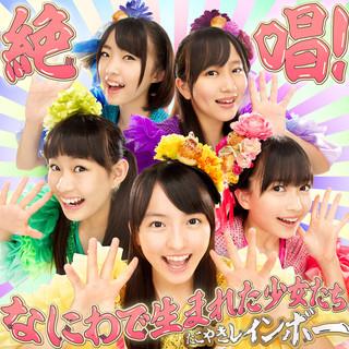 絶唱!なにわで生まれた少女たち (Special Edition) (Zessho Naniwa De Umareta Shojotachi Special Edition)