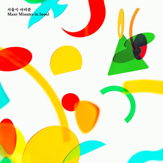 Many Minutes In Seoul (서울시 여러분)