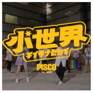 小世界 (feat. 解婕翎)