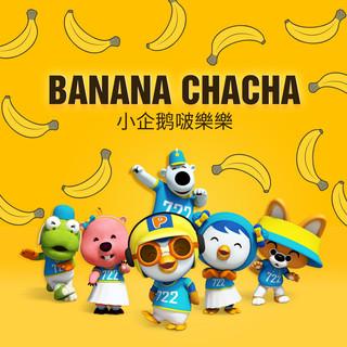 BANANA CHACHA 中文