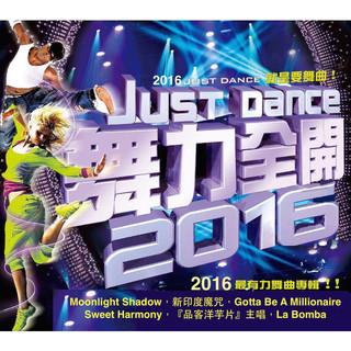 舞力全開2016 (Just Dance 2016)