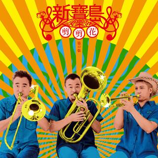 新寶島康樂隊 第12張剪剪花