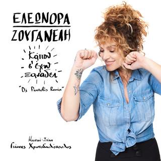 Kapou S' Eho Xanadi (Dj Pantelis Remix)