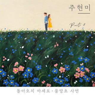 Joo Hyun MI 20th, Pt. 3