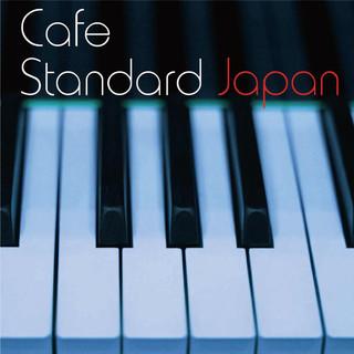 カフェ・スタンダード・ジャパン... 日本の名曲を美しいピアノで綴る
