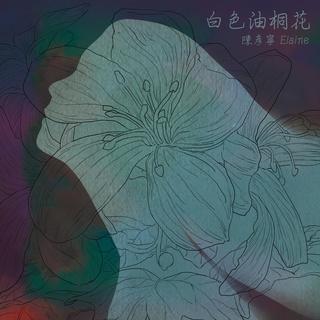 白色油桐花