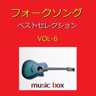 フォークソング ベスト セレクション オルゴール作品集 VOL-6 (A Musical Box Rendition of Folk Songs Best Selection Vol-6)