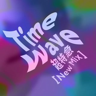 Time Wave (New Mix) (Time Wave New Mix)