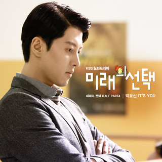 MARRY HIM IF YOU DARE OST Part 4