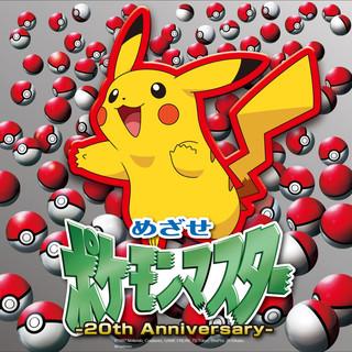 目標是精靈寶可夢大師 (20 th Anniversary)