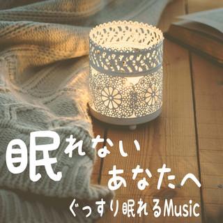 眠れないあなたへ ぐっすり眠れるMusic (For Your Good Sleep \'\'The Music That Makes Your Sleep Well\'\')
