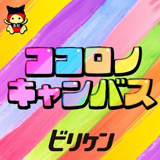 ココロノキャンバス (Kokorono Canvas (TV Version))