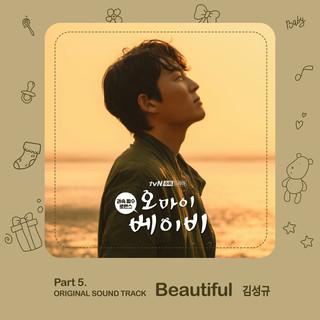 Oh My Baby (OST Part 5 오 마이 베이비)